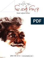 Dekhi Nai Fire by Samaresh Basu and Paintings by Bikash Bhattacharjee [762 Pages, 00 MB, Amarboi.com]