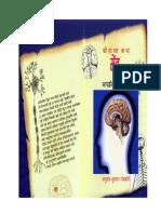 Asimov Brain Marathi