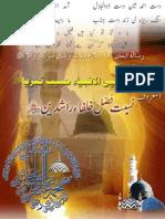 1-Nabi Ul Anbiya Habibe Kibriay (Salalahotalah Alaihai Wasalam)