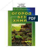 н. м. Жирмунская - Огород Без Химии [2004, Rus]