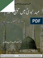 Khutbat e Bahawalpur Khutba No.12 Ehad Nabwi Mein Tabligh e Islam Aur Ghair Muslim Sy Bartao