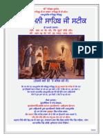 Sri Sukhmani Sahib Ji Steek-Sampardi Steek