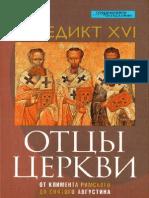 Бенедикт Xvi-отцы Церкви. От Климента Римского До Св. Августина (Современное Богословие)-2012