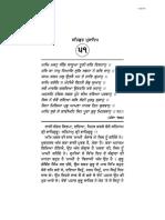 Sahaj Katha-Sant Ram Singh Ji Rishikesh Wale--Nirmal Ashram (Volume 4)