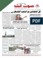 جريدة صوت الشعب العدد 342