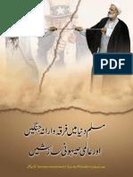 Shia Sunni Conflict - Urdu