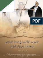 Shia Sunni Conflict In Arabic