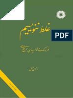 غلط ننویسیم / ابوالحسن نجفی
