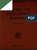 Εισαγωγη Στη Νεολληνικη Λογοτεχνια
