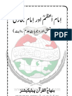 Imam Abu Hanifa rh and Imam Bukhari > imam-azam-imam-bukhari_1