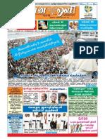 ஞான ஒளி - 11 Aug 2013