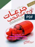 كتاب جرعات من الحب - كريم الشاذلي