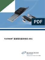 科尔摩根电机选型手册platinum Ddl Motor c