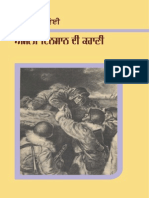 Asli Insaan Di Kahani (1)
