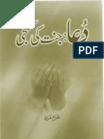 Dua (By Khurram Murad) دعا