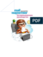 E-mail Marketing Ischerpyvayuschee Rukovodstvo