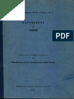 Kavyadarsha of Dandin - Vidya Bhushan Rangacharya Raddi Shastri