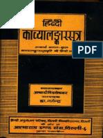 Hindi Kavyalankara Sutra - Acharya Vishweshwar