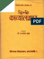 Hindi Kavyalankara - Ramdeva Shukla