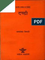 Dandi - Jay Shankar Tripathi