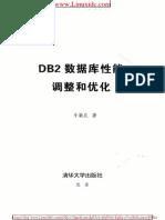 Linux公社(Www.linuxidc.com)整理 DB2数据库性能调整和优化(第1版)