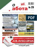 Aviso-rabota (DN) - 29 /164/