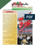 طليعة لبنان تموز 2014.pdf