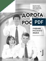 [TNV] Doroga w Rosiju 1
