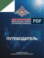 Путеводитель ДИ 2014