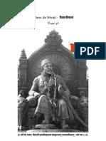 Pilares de Shivaji