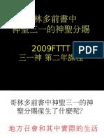 2009FTTTTG2COR