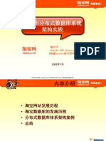 陈吉平:高可用分布式数据库系统架构实践