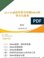 姜昌华:关于开源协作学习环境Sakai的学习与思考