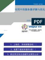 乔鑫:互联网关键应用中服务器评测与优化090829