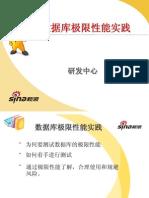邵宗文:数据库极限性能测试修正版