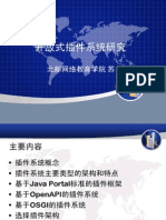 苏占玖:开放式插件系统研究