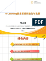 吴永和:e-Learning技术系统的演化与发展2009.8.29下午