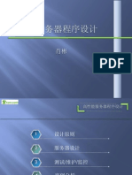 肖彬:高性能服务器程序设计