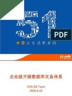 徐景春:企业级开源数据库灾备体系