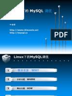 叶金荣:MySQL优化_20090828_系统架构师大会
