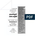 Udaya Kamalam - Must read book