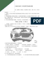 (0902)2009年中山四校联考题(定稿)