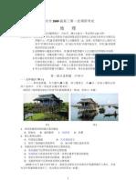 (0902)韶关市2009届高三第一次调研考试