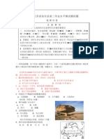 2009年江苏省如东县高二学业水平测试模拟题
