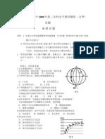 广东省普通高中2009年高二各科水平测试模拟考试地理(