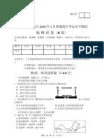 宁夏回族自治区2008年1月普通高中学业水平测试