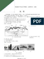 江苏省2008年普通高中学业水平测试