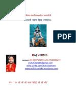 Lord Shiva Sadhana for Wealth