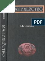 Смагина Е.Б. - Манихейство (По Ранним Источникам) - 2011