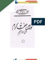 Toheen-e-Shaba